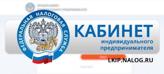 lichnyj-kabinet-ip-kak-pravilno-registrirovatsya.jpg