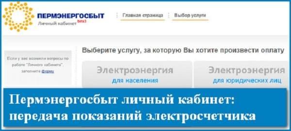 Permenergosbyit-lichnyiy-kabinet.jpg.pagespeed.ce.ZpJShOfjud.jpg