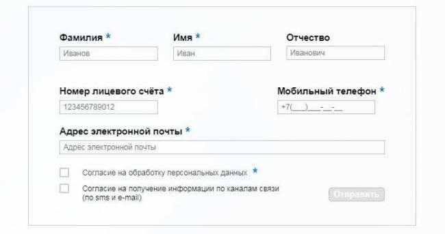 samaraenergo_lk_step1.jpg