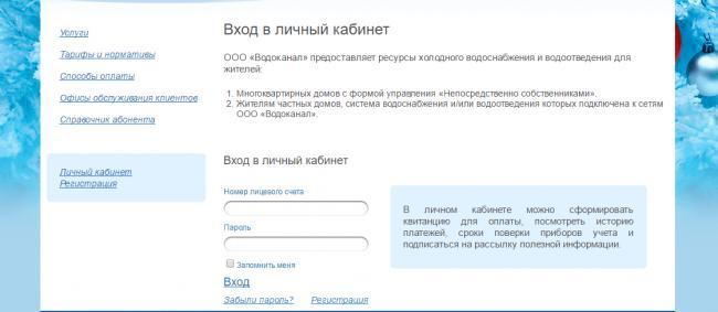 gorvodokanal-novokuznets.png