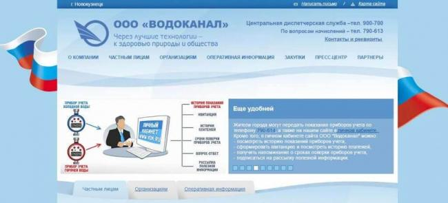 lichnyiy-kabinet-ooo-vodokanal-novokuznetsk.jpg
