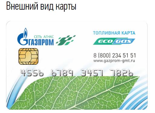 gazprom-cabinet-4.png