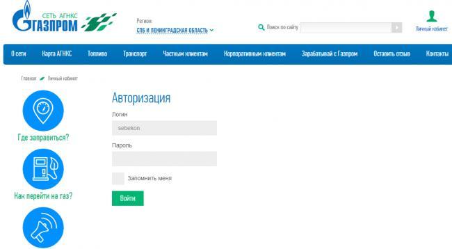 gazprom-cabinet.png