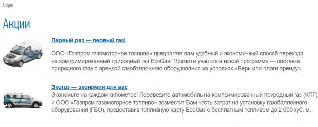 gazprom-cabinet-2.png
