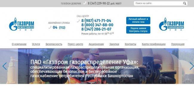 gazprom-mezhregiongaz-ufa-1-e1543336882736.jpg