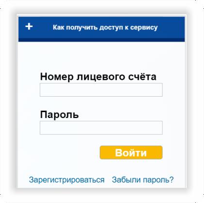 lichnyjj-kabinet-samaraehnergo-vkhod-registraciya-vosstanovlenie-parolya_5d079c246c619.png