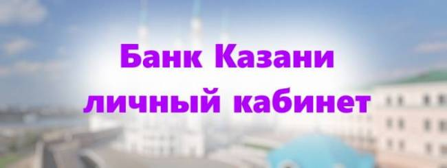 bank-kazani-1.jpg