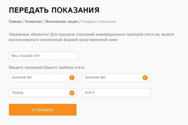 Тамбовская-энергосбытовая-компания-показания-счетчика.jpg