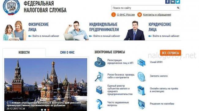 oficialniy-sayt-fns-rossii-850x477.jpg