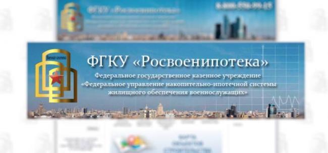 lichnyj-kabinet-rosvoennoj-ipoteki-registratsiya-akkaunta-proverka-statusa-rassmotreniya-dokumentov-onlajn.jpg