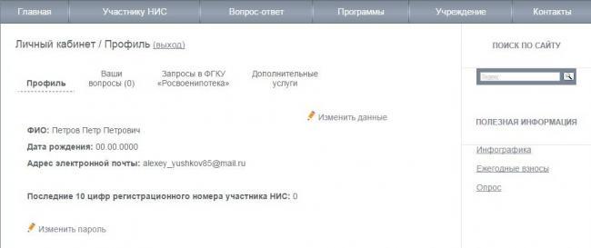 lichnyj-kabinet-rosvoennoj-ipoteki-registratsiya-akkaunta-proverka-statusa-rassmotreniya-dokumentov-onlajn-2.jpg