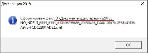 4_sformirovan-fajl-XML-v-programme-deklaraciya-2018.jpg