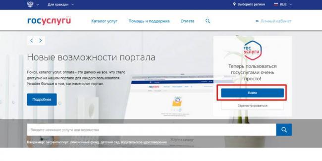 gosuslugi-lichnyiy-kabinet.jpg