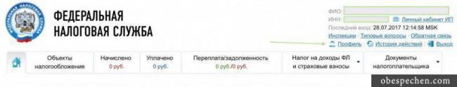 nalog2-800x153.jpg