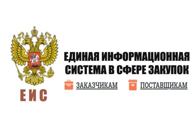 eis-lichnyy-kabinet.jpg