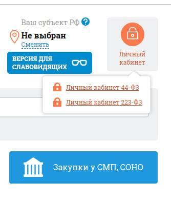eis-vhod-v-lichnyy-kabinet.jpg