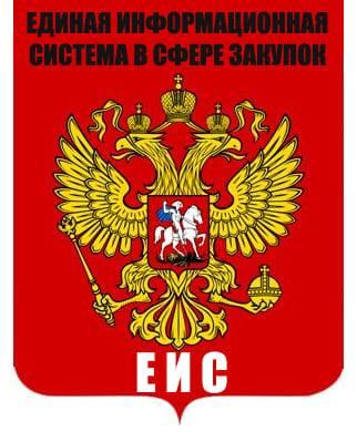 eis-vozmozhnosti-lichnogo-kabineta-zakazchika.jpg