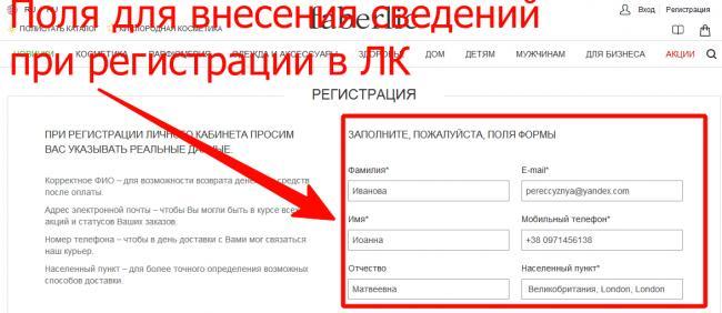 2-faberlik-lichnyy-kabinet.png