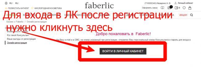 3-faberlik-lichnyy-kabinet.png