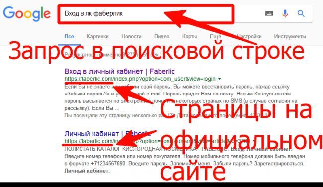 4-faberlik-lichnyy-kabinet.png