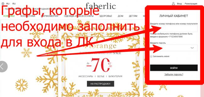 5-faberlik-lichnyy-kabinet.png