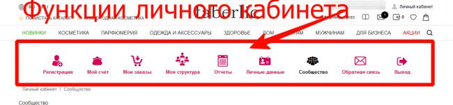 7-faberlik-lichnyy-kabinet.png