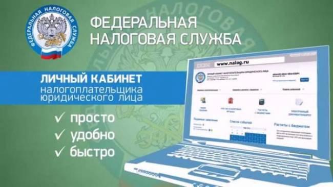 Доступ-к-личному-кабинету-налогоплательщика-через-МФЦ.jpg