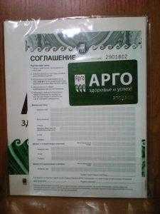 paket-bumazhnoj-registracii-v-argo.jpg