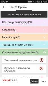 Как заказать Фаберлик через приложение