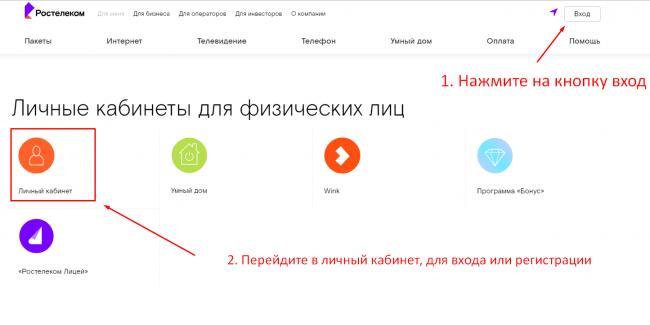 lichnyy-kabinet-rostelekom.png