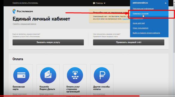 8-rostelekom-lichnyy-kabinet-lk-rt-ru.png