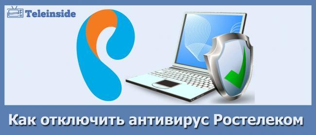 kak-otklyuchit-antivirus-rostelekom.jpg