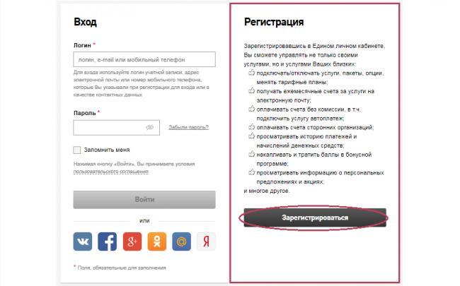 2-rostelekom-lichnyy-kabinet.png
