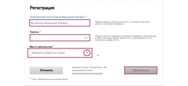 3-rostelekom-lichnyy-kabinet.png