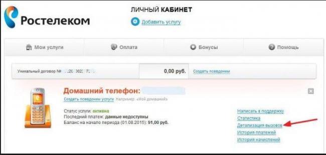 2-rostelekom-lichnyy-kabinet-lk-rt-ru.jpg