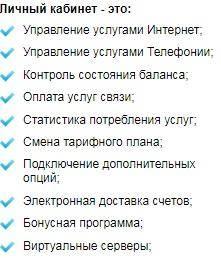3-rostelekom-lichnyy-kabinet-lk-rt-ru.jpg