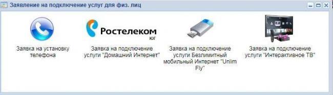 4-rostelekom-lichnyy-kabinet-lk-rt-ru.jpg
