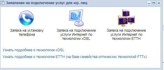 5-rostelekom-lichnyy-kabinet-lk-rt-ru.jpg