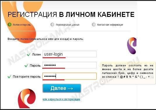 6-rostelekom-lichnyy-kabinet-lk-rt-ru.jpg
