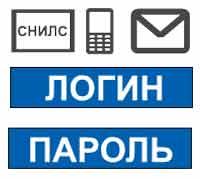 vhod-v-lichnyj-kabinet-gosuslugi.jpg