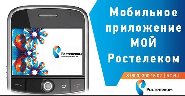Мобильное-приложение.png