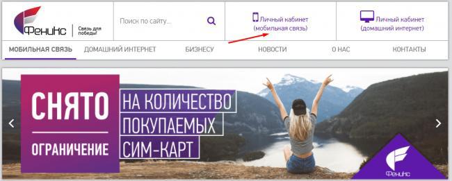 vhod-v-lichniy-kabinet-operatora-feniks.png