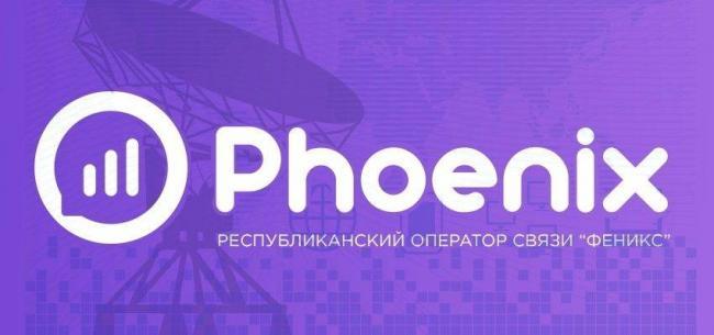 lichnyj-kabinet-feniks-kak-zaregistrirovatsya-i-upravlyat-uslugami-e1609702655660.jpg