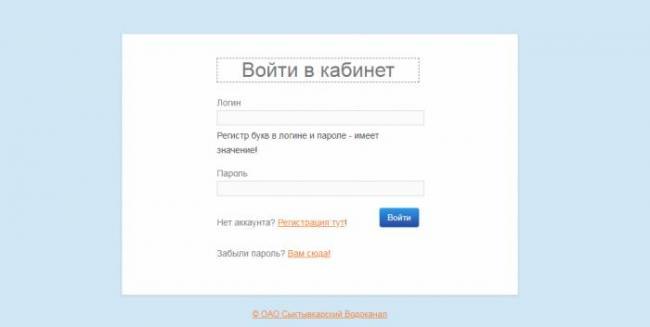 Сыктывкарский-водоканал-личный-кабинет.jpg