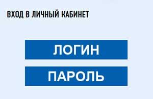 vhod-v-lichnyj-kabinet-login-parol.jpg