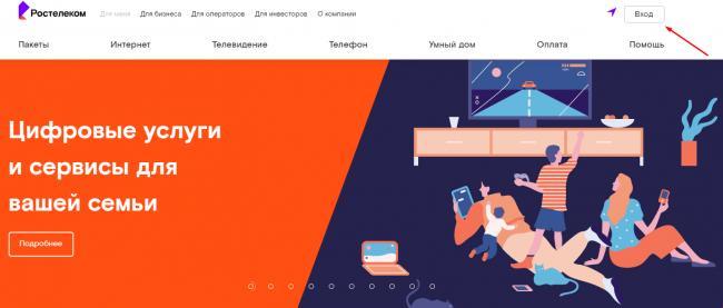 rostelekom-ofitsialnyy-sayt.png