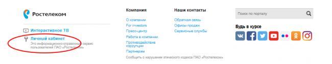 2-rostelekom-lichnyy-kabinet-lk-rt-ru.png