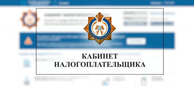 lichnyj-kabinet-salyk-kz-algoritm-registratsii-vozmozhnosti-akkaunta.jpg