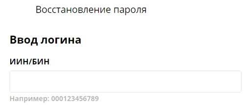 lichnyj-kabinet-salyk-kz-algoritm-registratsii-vozmozhnosti-akkaunta-4.jpg