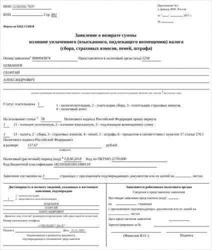 zayavlenie-na-vozvrat-pereplaty-1.png